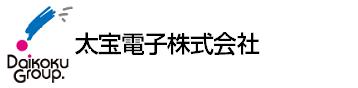 大宝電子株式会社